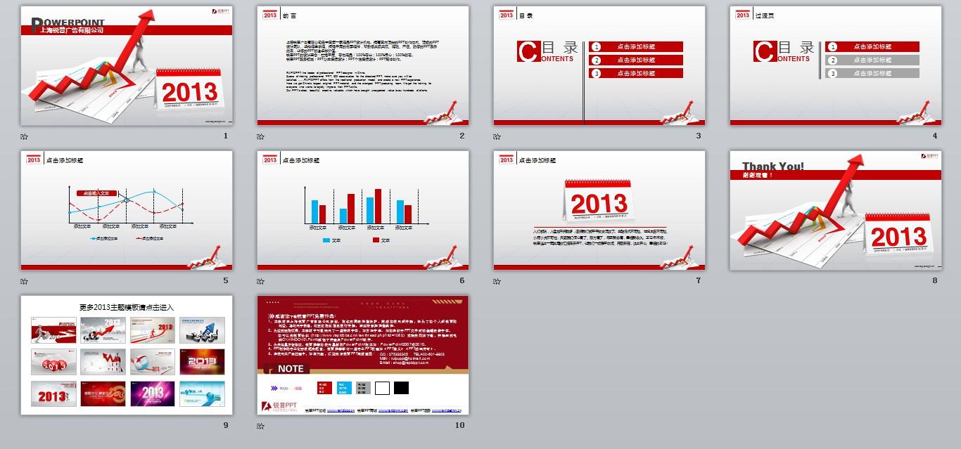 2013年商务演示ppt模板